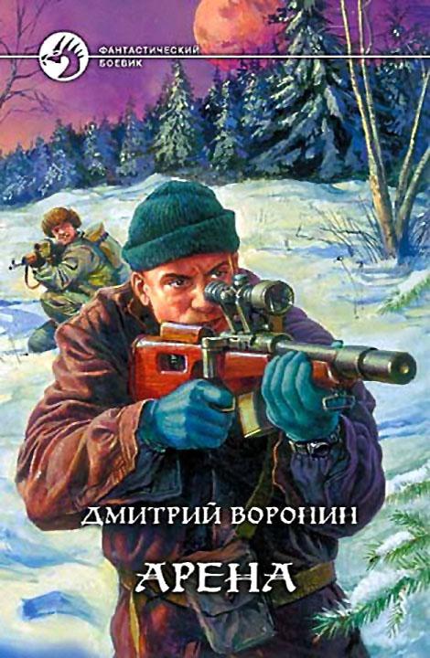 Дмитрий воронин книги скачать бесплатно fb2
