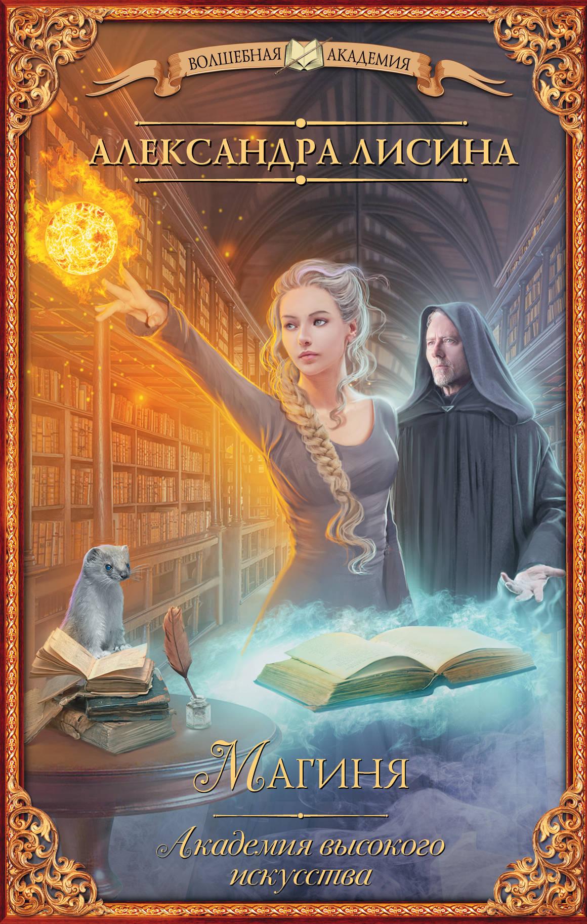 Академия высокого искусства. Магиня - скачать книгу автора ...