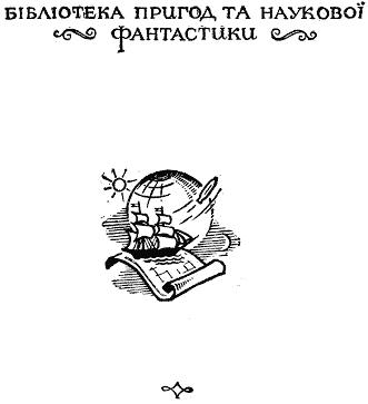 Изображение к книге Аргонавти Всесвіту