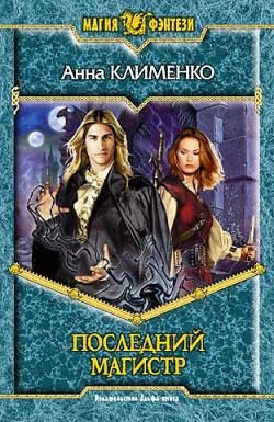 обложка книги Последний Магистр