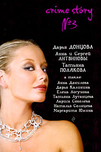 обложка книги Crime story № 3 (сборник)