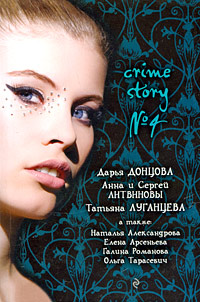 обложка книги Crime story № 4 (сборник)