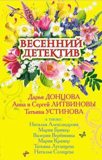 обложка книги Весенний пинкертон (сборник рассказов)