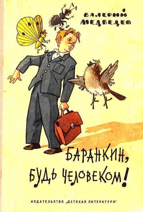 Медведев баранкин будь человеком скачать бесплатно pdf