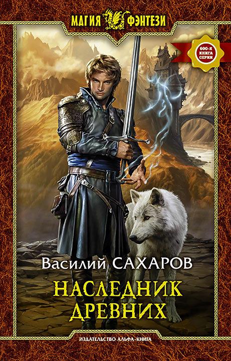 обложка книги Наследник Древних