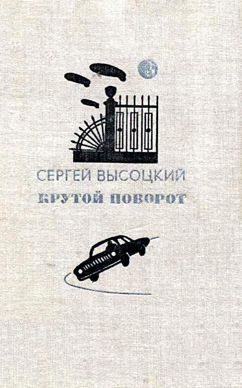 Книги сергея высоцкого скачать бесплатно