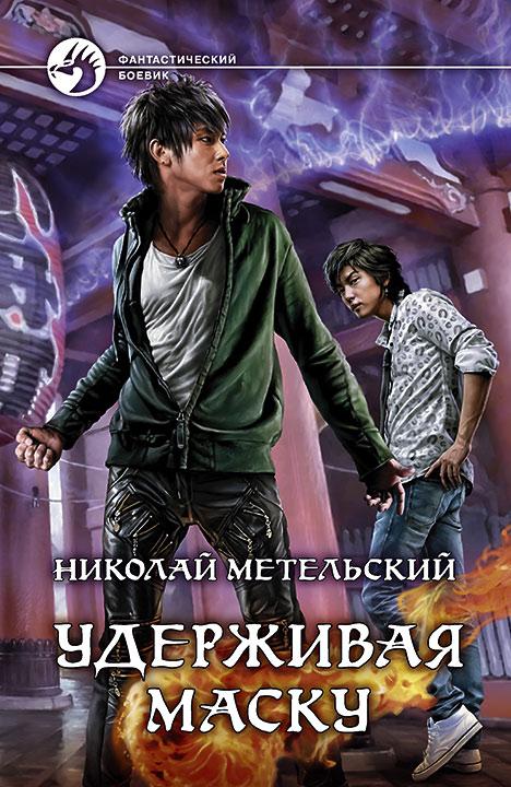 Метельский николай александрович все книги скачать бесплатно