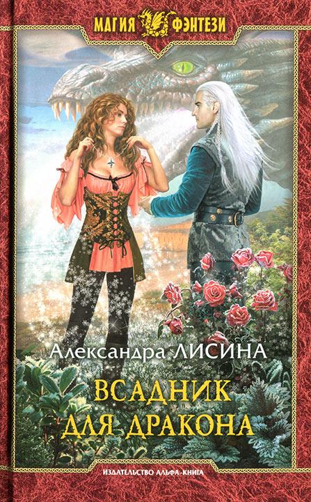обложка книги Всадник с целью дракона