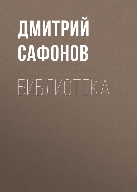 Сафонов дмитрий книги скачать бесплатно