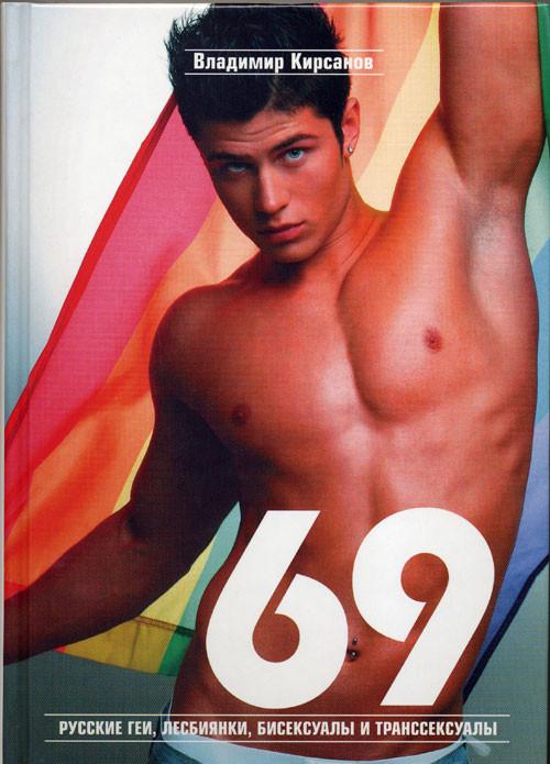 Трансвеститы и бисексуалы 106