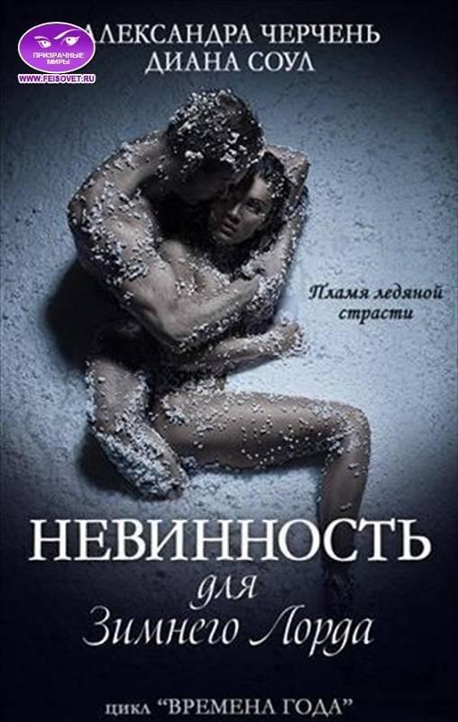 Групповой секс в исторических любовных романах фото 432-506