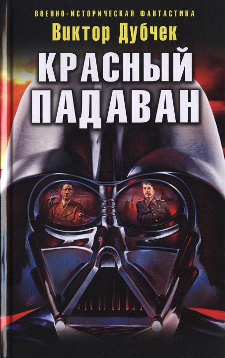 Книги русских фантастов скачать бесплатно