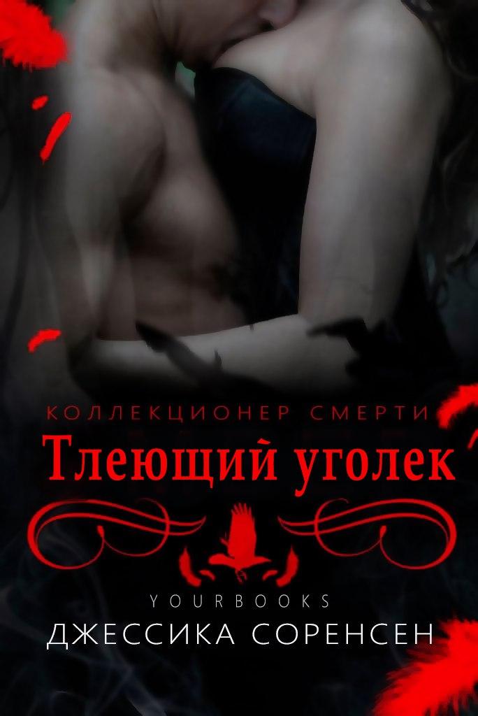 обложка книги Тлеющий уголек