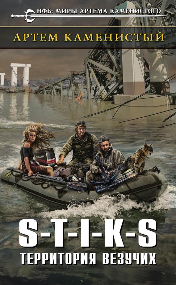 обложка книги S-T-I-K-S. Территория везучих