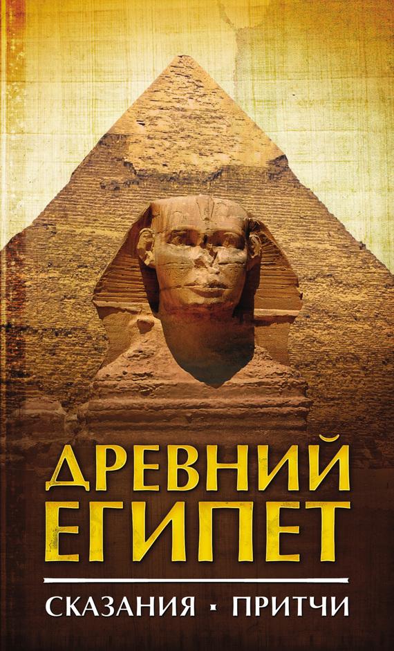 Скачать книги древний египет