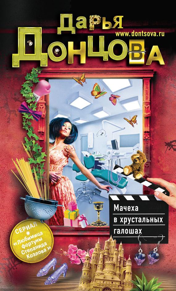 обложка книги Мачеха в хрустальных галошах