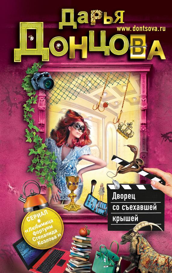 обложка книги Дворец со съехавшей крышей
