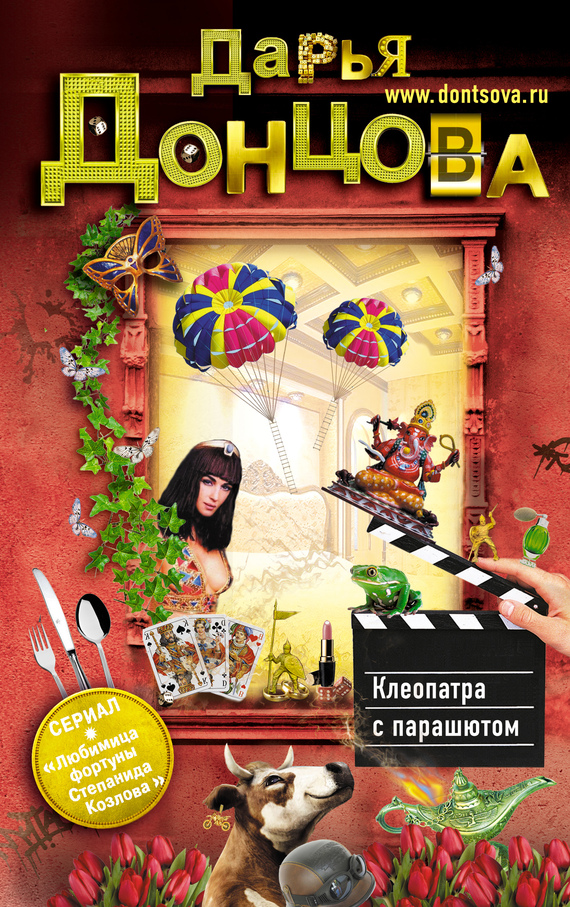 обложка книги Клеопатра с парашютом