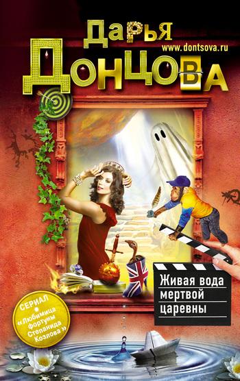 обложка книги Живая агиасма мертвой царевны