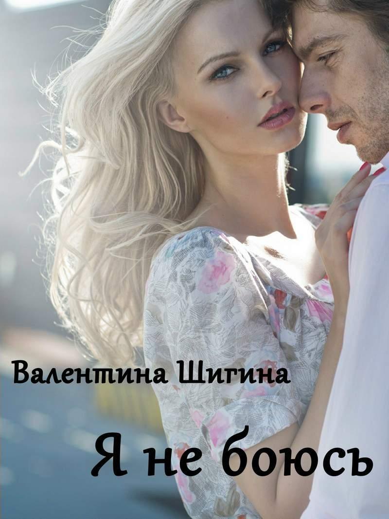 Шигина валентина все книги скачать бесплатно