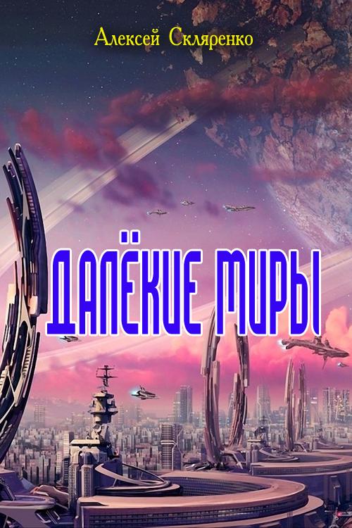 обложка книги Далёкие миры