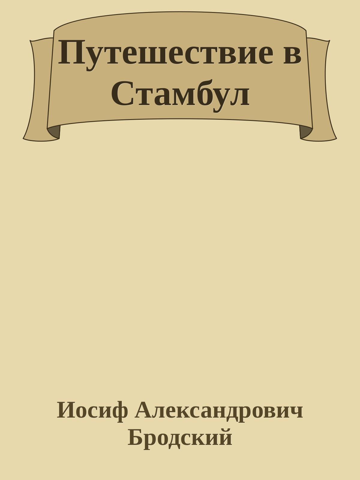 Бродский собрание сочинений скачать fb2