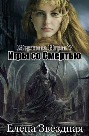 обложка книги Игры со смертью