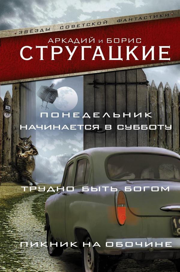 Скачать книгу стругацкий трудно быть богом бесплатно