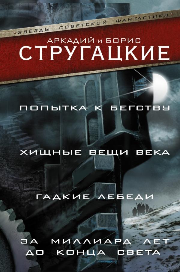 Стругацкие книги скачать бесплатно fb2 без регистрации