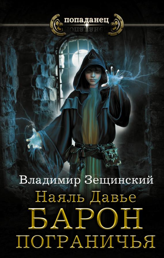 Кирилл запорожан темный мастер fb2 скачать