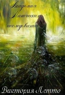 обложка книги Академия Магических исследованиий