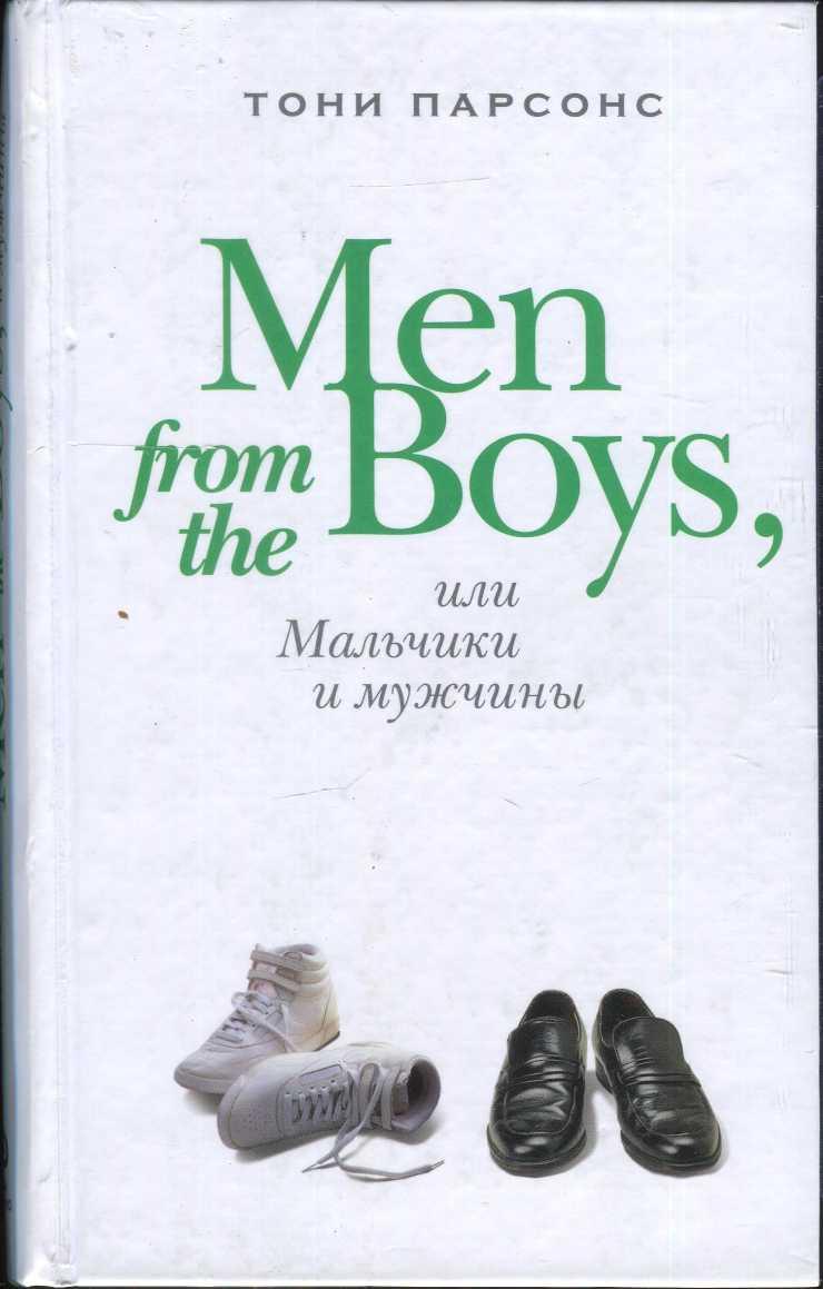 Скачать книгу мужчина и мальчик тони парсонс