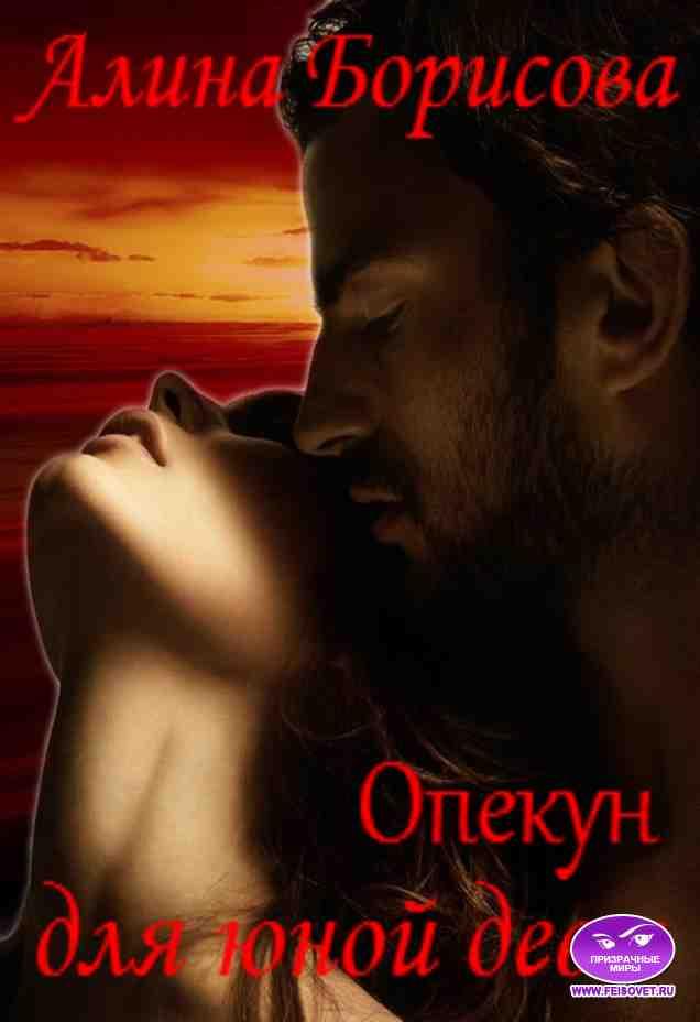 обложка книги Опекун для того юной девы
