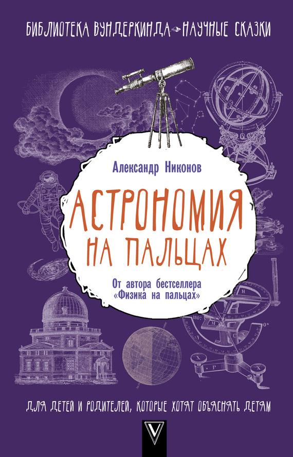 Скачать книгу астрономия чувств