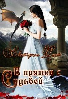обложка книги В прятушки не без; судьбой (СИ)