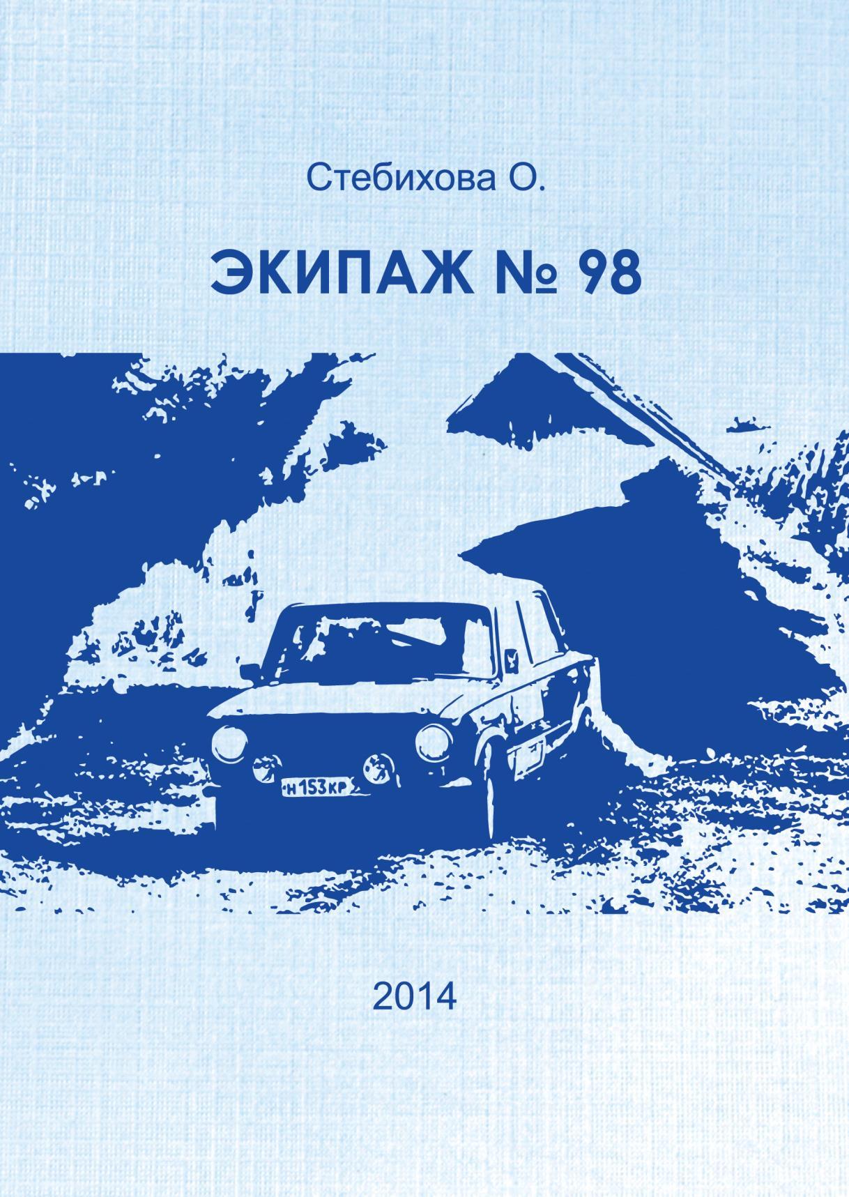 Изображение к книге Экипаж № 98