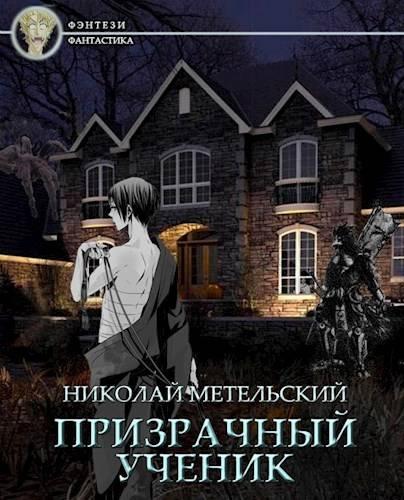 обложка книги Призрачный ученик