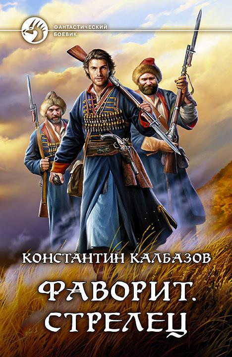 Калбазов константин скачать книги бесплатно