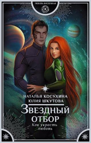 обложка книги Звездный отбор. Как взять любовь