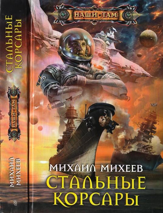 обложка книги Стальные корсары