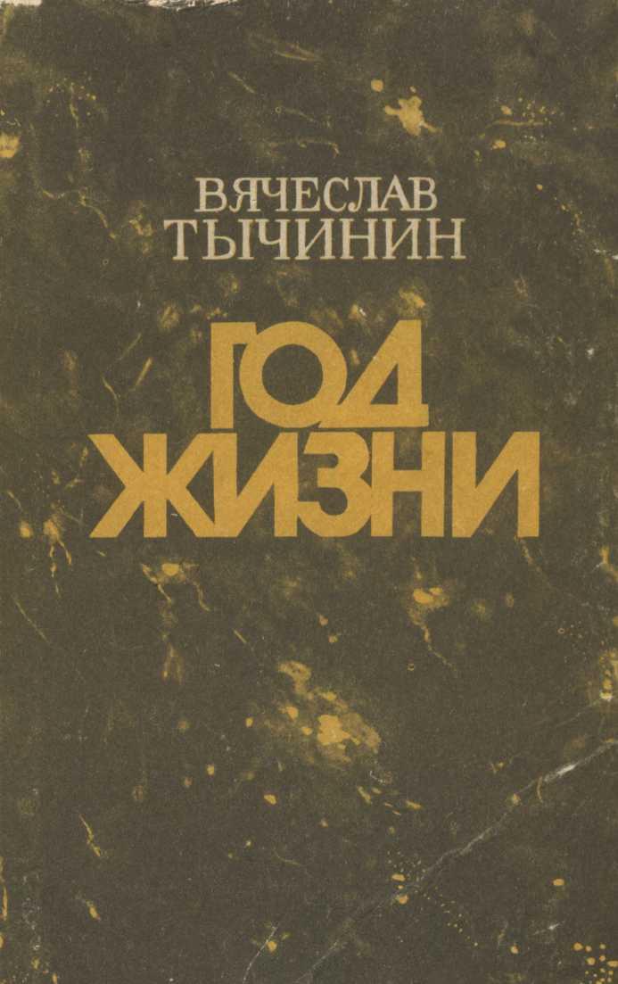 обложка книги Год жизни