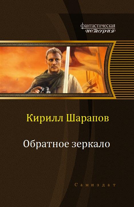 Дмитрий беразинский книги скачать