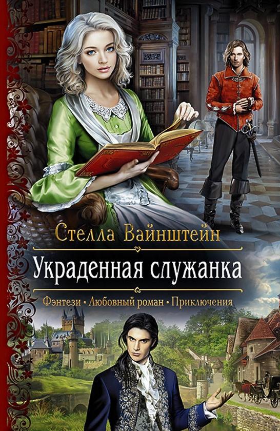 обложка книги Украденная служанка