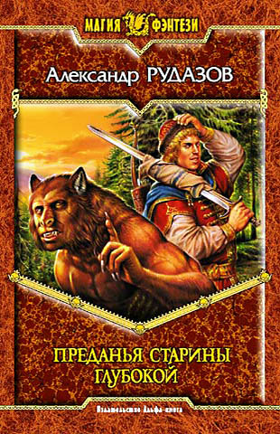 обложка книги Преданья старины глубокой