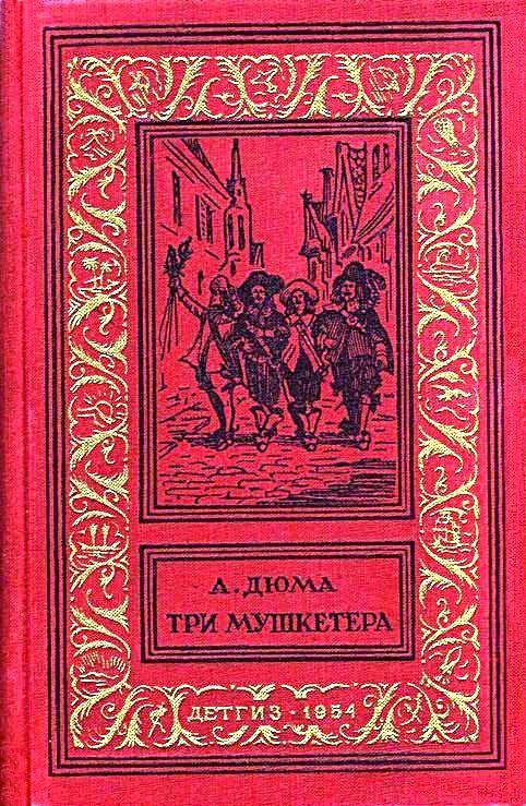 Скачать книгу 3 мушкетера
