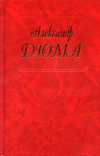 обложка книги Корсиканские братья