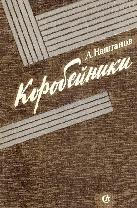 обложка книги Коробейники