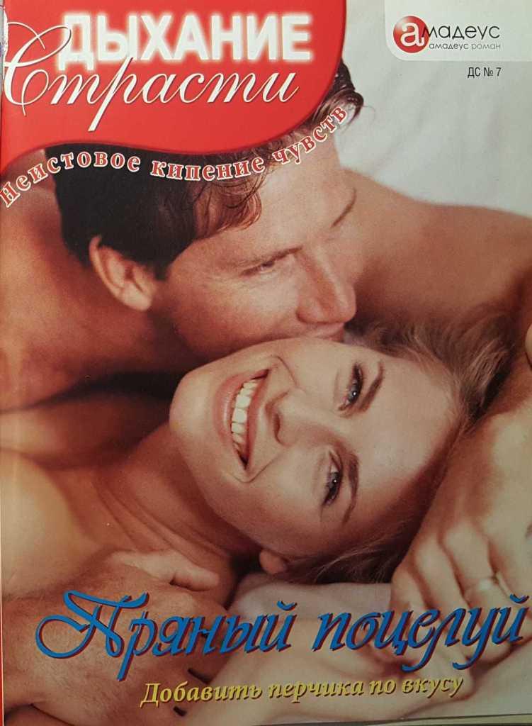 обложка книги Пряный поцелуй