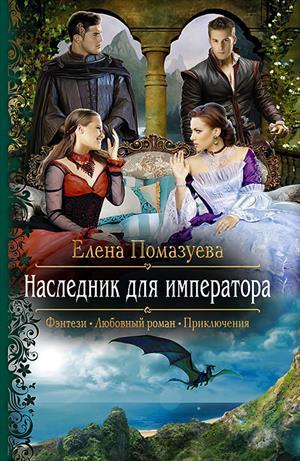 обложка книги Наследник на императора