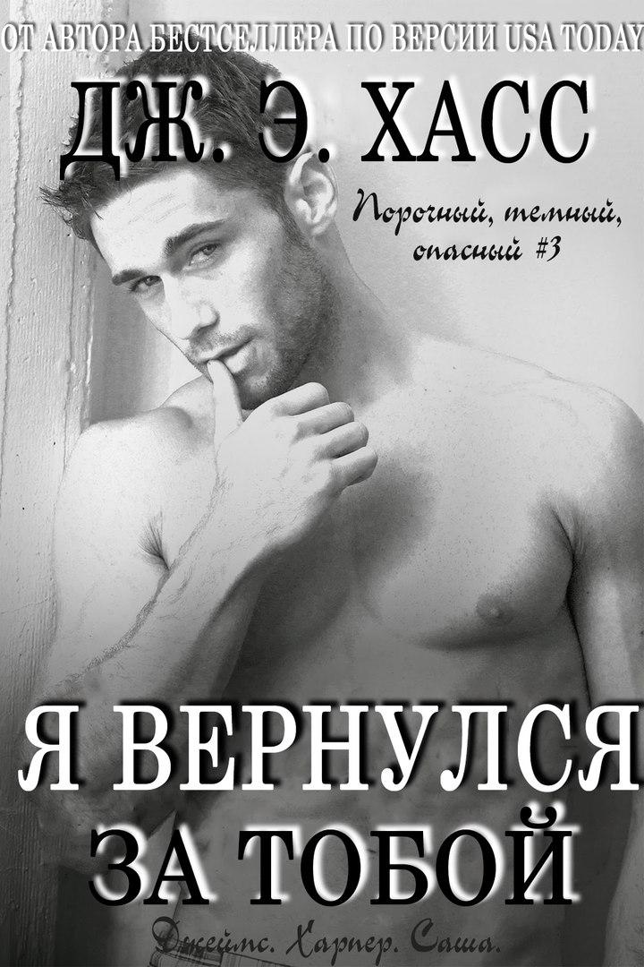 обложка книги Ya vernulsya za toboy 0
